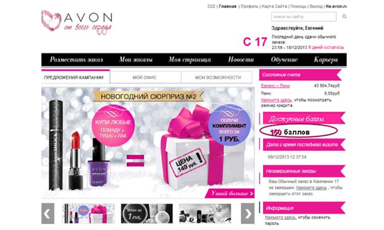 Avon.ru сертификация продукции получение сертификата о знании русско